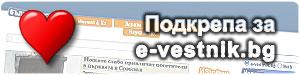Подкрепа за e-vestnik