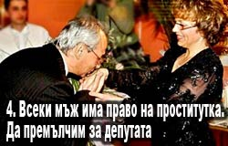 """""""Вестникът – един ден"""" 4. - Всеки мъж има право на проститутка. Да премълчим за депутата"""