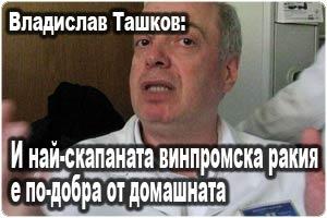 Владислав Ташков: И най-скапаната винпромска ракия е по-добра от домашната