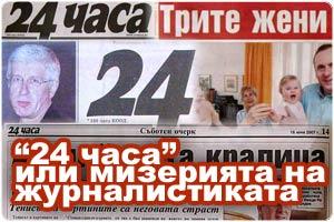24 часа или мизерията на журналистиката - Иван Бакалов