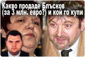 Какво продаде Блъсков (за 3 млн. евро?) и кой го купи