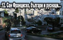 12. Сан Франциско, българи и руснаци…*