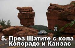 5. През Щатите с кола - Колорадо и Канзас