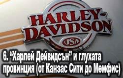 6. Харлей Дейвидсън и глухата провинция (от Канзас Сити до Мемфис)