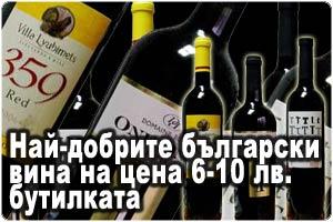 Най-добрите български вина на цена 6-10 лв. бутилката