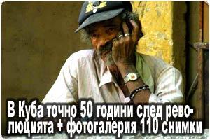 В Куба точно 50 години след революцията + фотогалерия 110 снимки