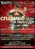 Плакат за парти в нощен клуб в Москва. Снимка: Норвежский Лесной, блог