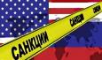 Русия и санкциите на САЩ: Обичайният изстрел в собствения си крак