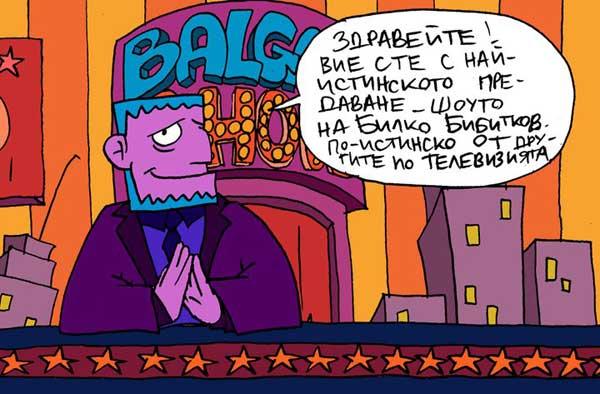 мультфильм Болгарин