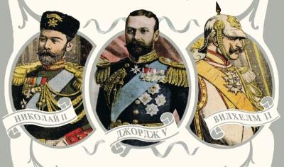 Тримата братовчеди, които подпалиха света - e-vestnik.bg