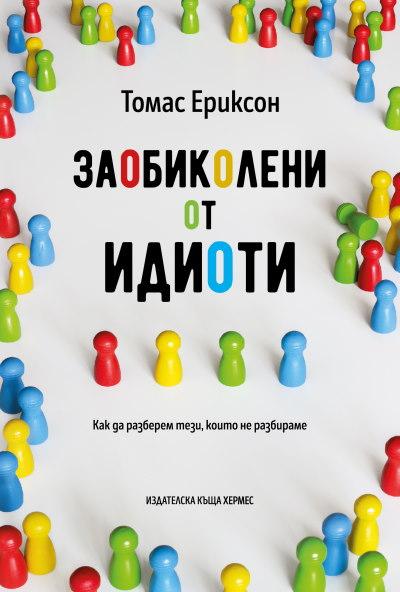 https://e-vestnik.bg/imgs/art_show/Zaobikoleni.jpg