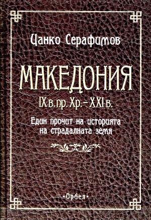 http://e-vestnik.bg/imgs/art_show/seraf.jpg