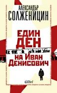 """Откъс: Отново четем """"Един ден на Иван Денисович"""" на Александър Солженицин"""
