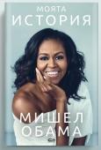 Мишел Обама: Аз съм обикновен човек, озовал се на необикновено пътешествие