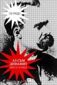 """""""Воля за власт"""" или как нацизмът си присвои Ницше"""