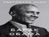 Барак Обама: Идеалите на тази нация винаги са стояли на заден план спрямо поробителството и хищническия капитализъм