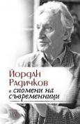 Да събереш спомените за Йордан Радичков