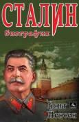Сталин – демонът на една империя
