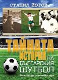 """Как разформироваха """"Левски"""" и ЦСКА през 1985 г."""