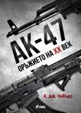 Кой създаде АК-47 – истини и митове