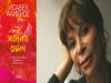 """Исабел Алиенде: """"На жените с обич"""" е книга за нетърпеливата любов, дълголетието и """"добрите вещици"""""""