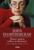 Анна Политковская: Нищо друго освен истината