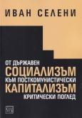 """Докато темата """"капитализъм"""" е табу у нас, ще четем за него от преводи"""