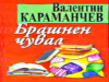 """Валентин Караманчев изтръсква памет и страсти в """"Брашнен чувал"""""""