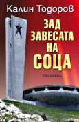 "Нощта срещу Десети ноември. ""Лубянка"" и ""Ленгли"" отново заедно"