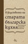 Българският вкус през XIX век. Невъзвратимо изгубено богатство