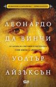 Уолтър Айзъксън: Геният на Леонардо е чисто човешки, изграден от собствената му воля и амбиция