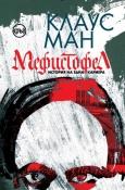 """Мефистофел"" и политнекоректният Клаус Ман"