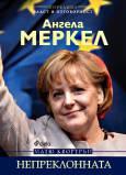 Изпитанията на Ангела Меркел