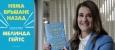 """""""Няма връщане назад"""" на Мелинда Гейтс – вдъхновяващ разказ за пътя към по-добър свят"""