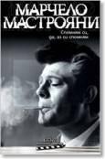 Марчело Мастрояни: Спомням си, да, аз си спомням