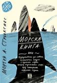 """Знанието като приключенски репортаж в """"Морска книга"""" на Мортен Стрьокснес"""