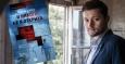 Ремигиуш Мруз – нов майстор на трилъра идва от Полша