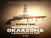 """Гласът на кръвта вика от земята в """"Убийците от Оклахома и раждането на ФБР"""""""