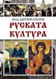 Акад. Лихачов ни обяви за държава на духа. Вдигнахме му паметник в Обеля