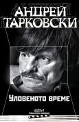 Уловеното време на Андрей Тарковски