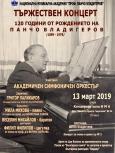 Концерт е посветен на 120 години от рождението на Панчо Владигеров