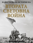 Втората световна война в енциклопедично издание