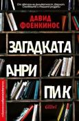 Литературното шампанско на Фоенкинос