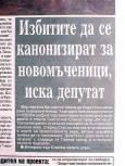 Пороят от статии във вестниците напомня времената на комунистическата пропаганда. Публикациите дотолкава си приличат, че трудно се различава коя от кой вестник е.
