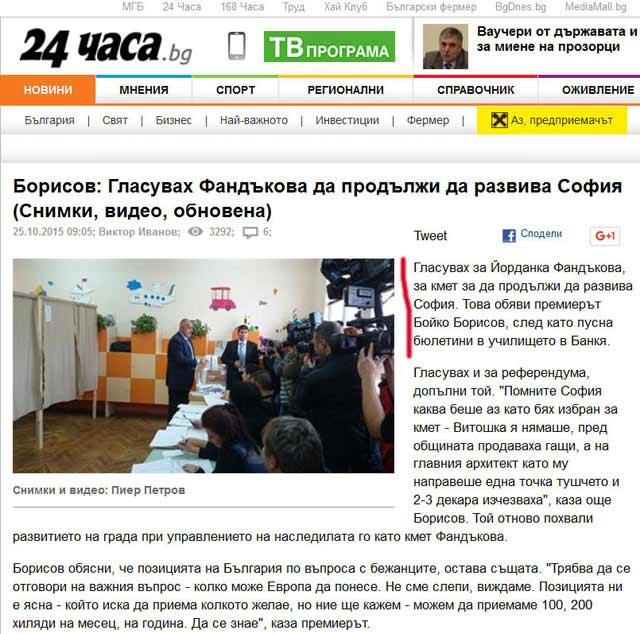"""""""24 часа"""" цитира думите на Боросов, слага дори в заглавие, с което и вестникът извършва нарушение."""