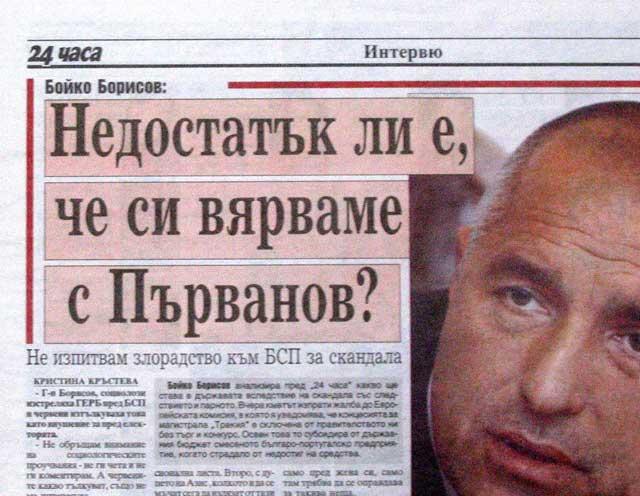 """Борисов 2007 г., в. """"24 часа"""". От книгата """"В сянката на Борисов"""" (E-press, 2011)."""