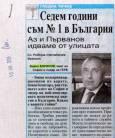 """Борисов 2008 г., в. """"Стандарт"""".  От книгата """"В сянката на Борисов"""" (E-press, 2011)."""