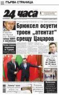 """""""24 часа"""" се е засвидетелствал като бранител на властта от първа страница, с идеята, че едва ли не Брюксел пази Цацаров от някакви всемогъщи сили, които искат да го свалят."""