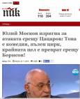 И ПИК не може да пропусне адвокатската защита на Юли Москов.