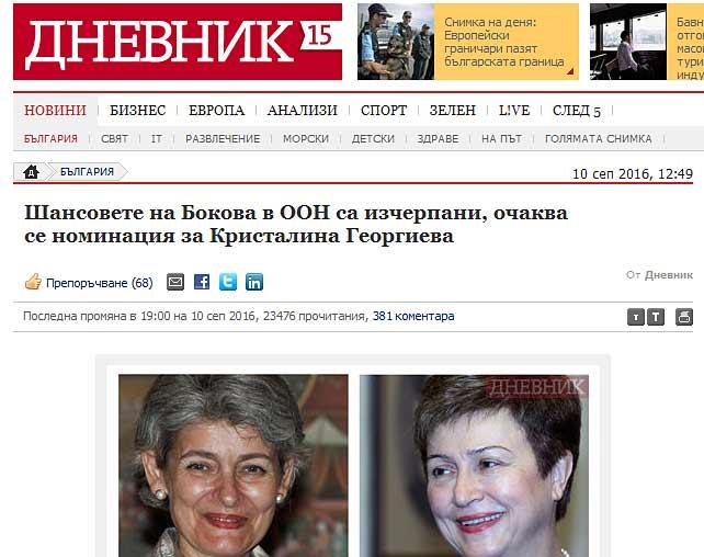 Български медии водиха кампания срещу Бокова в полза на Кристалина Георгиева. Оказва се, че публикациите се разминават с оценките на западни издания, които писаха, че Бокова е имала шанс да стане шеф на ООН, но е провалена от собственото си правителство.